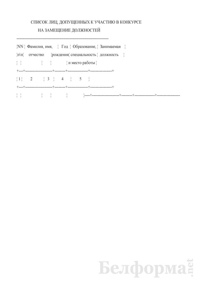 Список лиц, допущенных к участию в конкурсе на замещение должностей. Страница 1