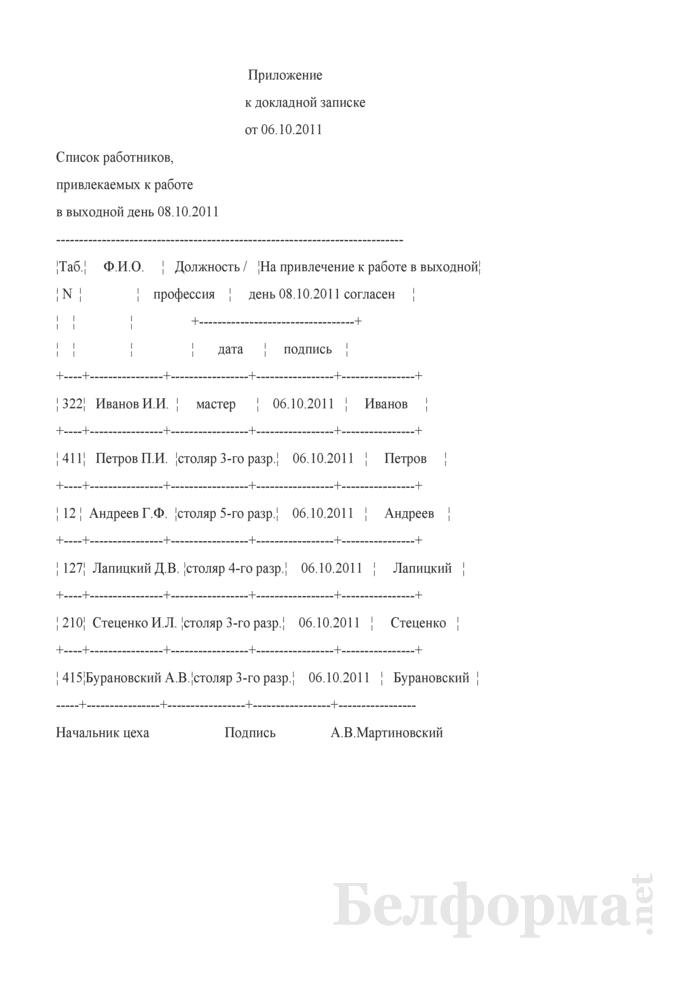 Список работников, привлекаемых к работе в выходной день (Образец заполнения). Страница 1