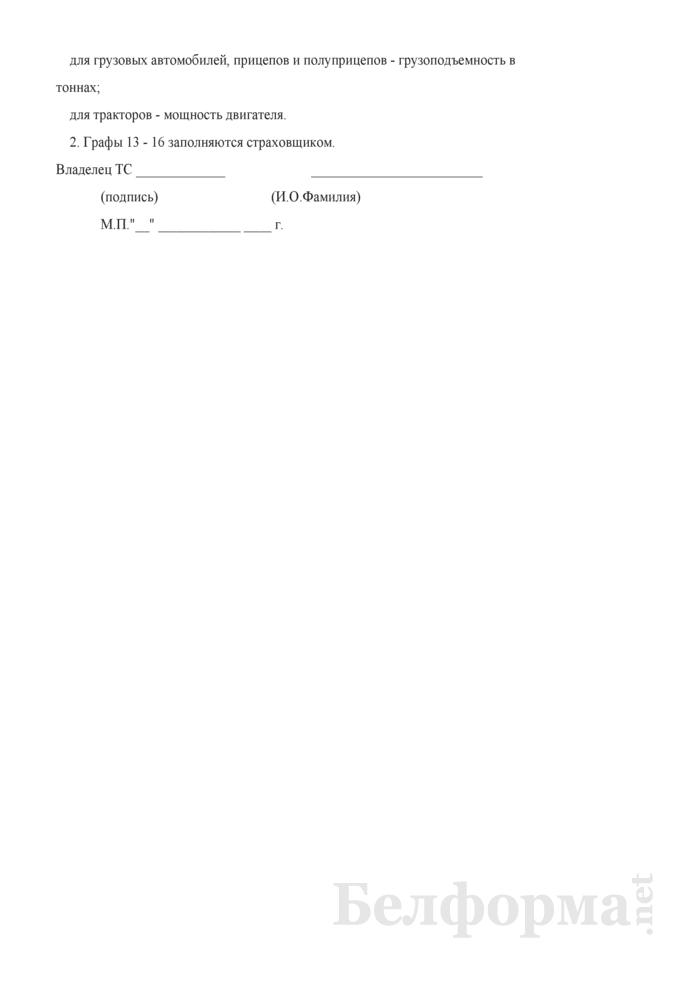 Список транспортных средств к заявлению об обязательном страховании гражданской ответственности владельцев транспортных средств. Страница 2