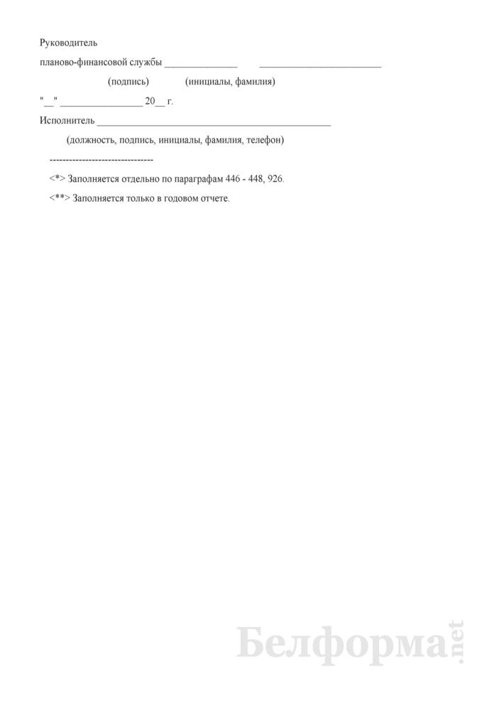 Отчет о выполнении плана по сети, штатам и контингентам по организациям физкультуры и спорта (Форма 3-14). Страница 3
