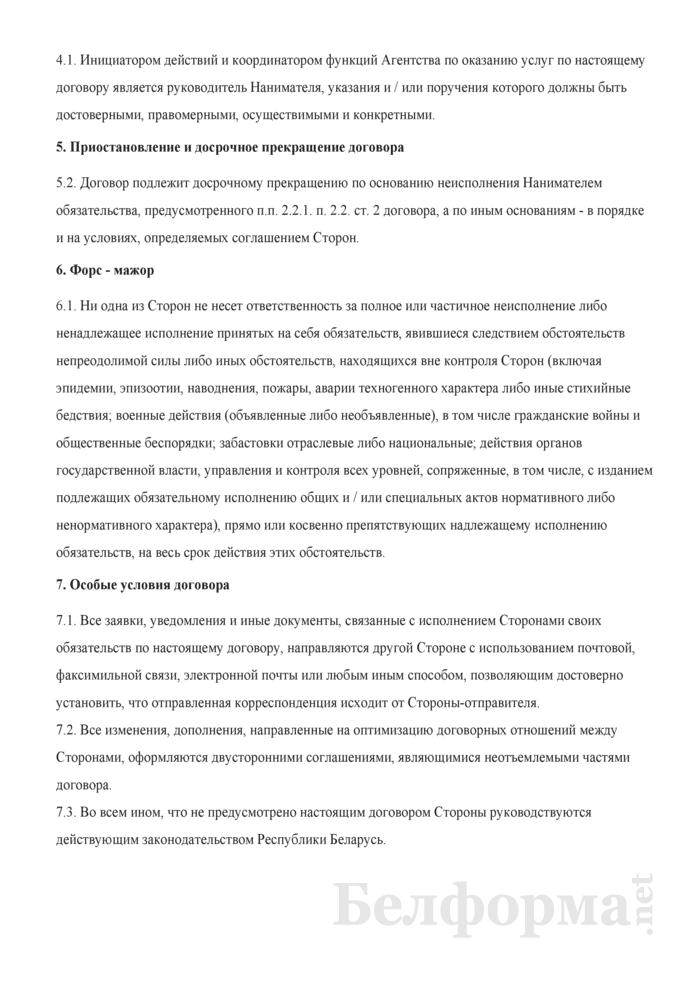 Договор о подборе кандидата на вакантную должность. Страница 4