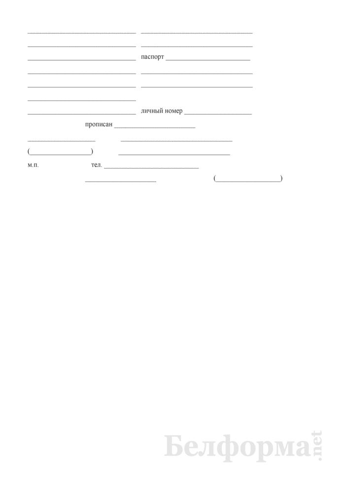 Договор о содействии в трудоустройстве у иностранного нанимателя. Страница 4