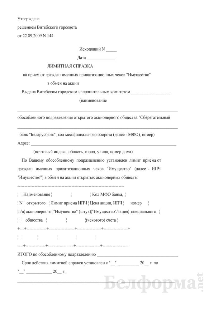 """Лимитная справка на прием от граждан именных приватизационных чеков """"Имущество"""" в обмен на акции (для г. Витебска). Страница 1"""