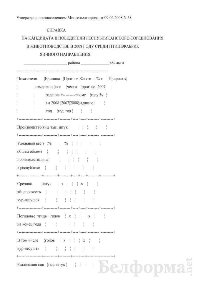 Справка на кандидата в победители республиканского соревнования в животноводстве в 2008 году среди птицефабрик яичного направления. Страница 1