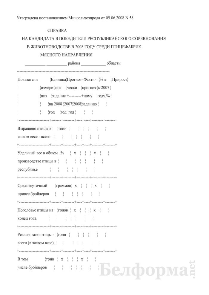 Справка на кандидата в победители республиканского соревнования в животноводстве в 2008 году среди птицефабрик мясного направления. Страница 1