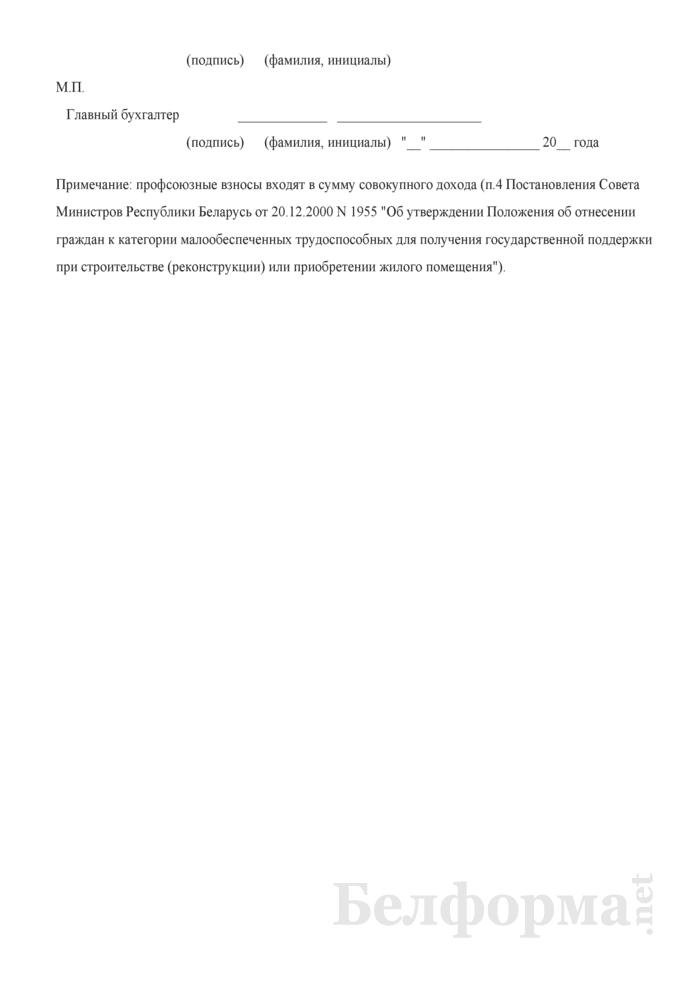 Справка о доходах. Страница 3