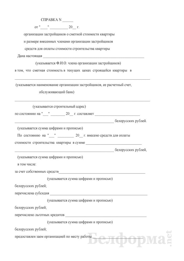 Справка организации застройщиков о сметной стоимости квартиры и размере внесенных членами организации застройщиков средств для оплаты стоимости строительства квартиры. Страница 1