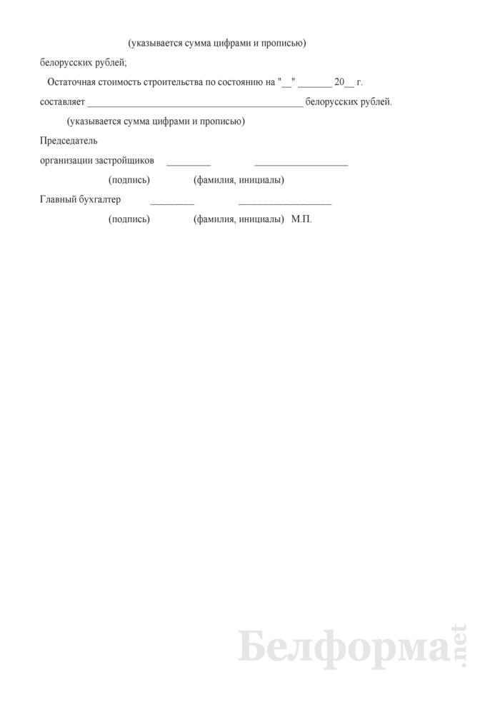 Справка организации застройщиков о сметной стоимости квартиры и размере внесенных членами организации застройщиков средств для оплаты стоимости строительства квартиры. Страница 2