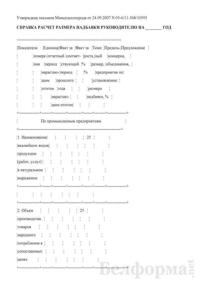 Справка расчет размера надбавки руководителю. Страница 1