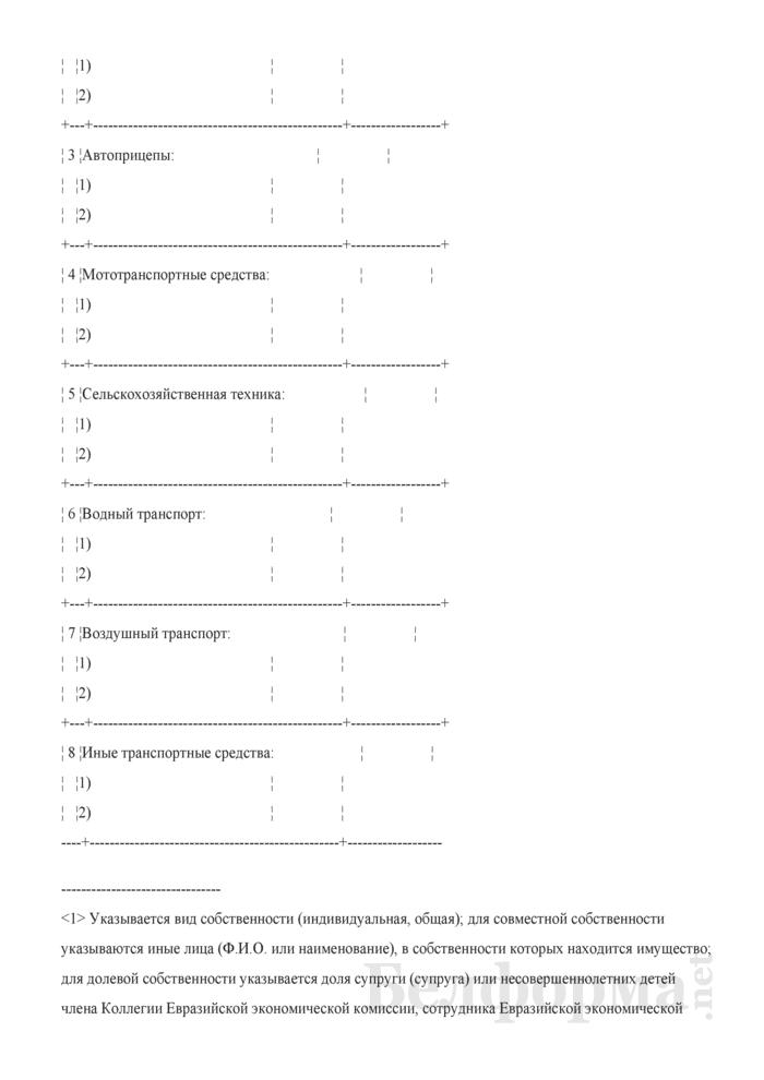 Форма справки о доходах, имуществе и обязательствах имущественного характера супруги (супруга) и несовершеннолетних детей члена Коллегии Евразийской экономической комиссии, сотрудника Евразийской экономической комиссии. Страница 5
