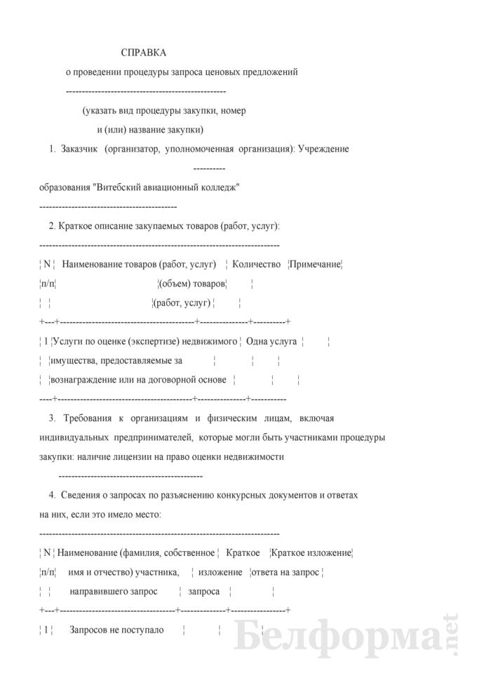 Пример заполнения справки о проведении процедуры закупки. Страница 1
