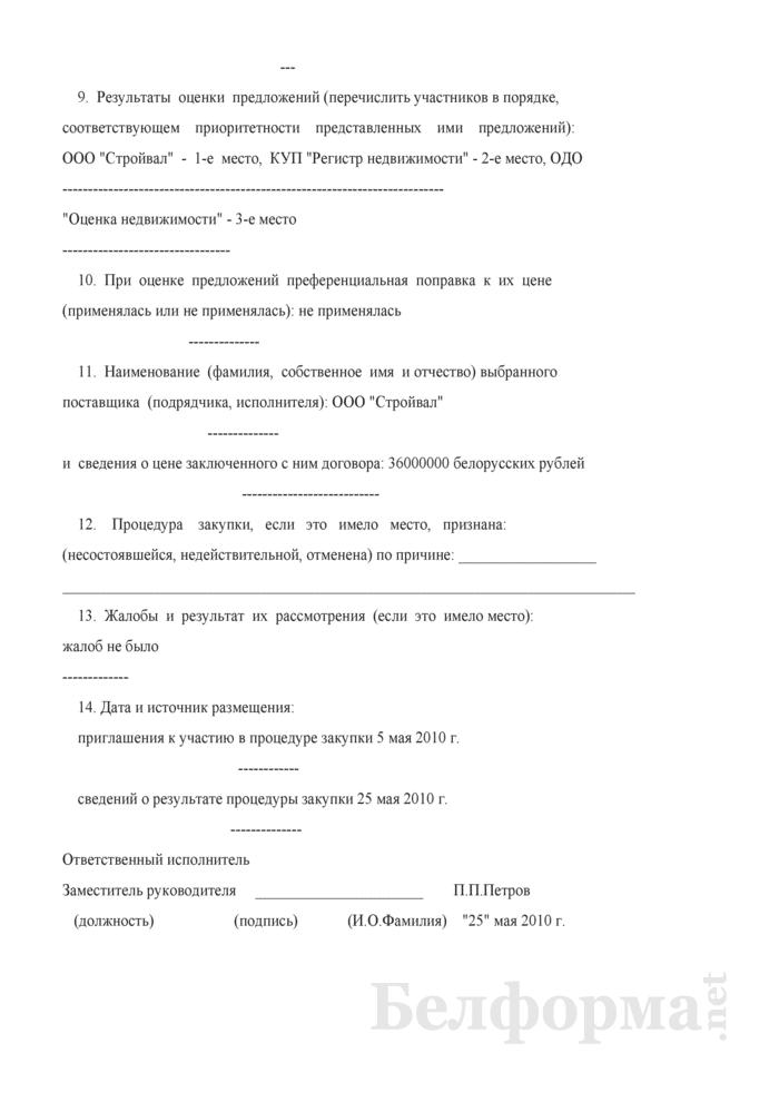 Пример заполнения справки о проведении процедуры закупки. Страница 3