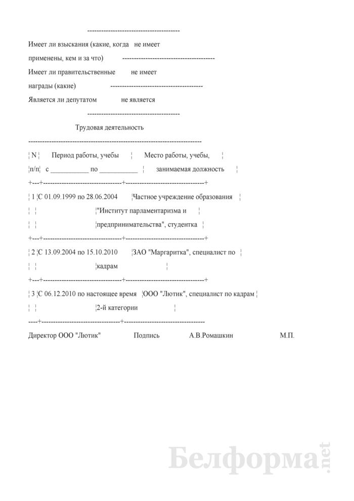 Справка-объективка (Образец заполнения). Страница 2