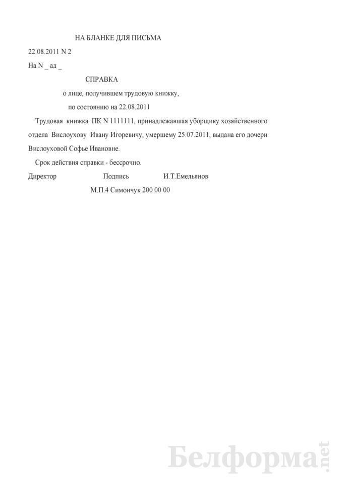 Справка о лице, получившем трудовую книжку умершего работника (Образец заполнения). Страница 1