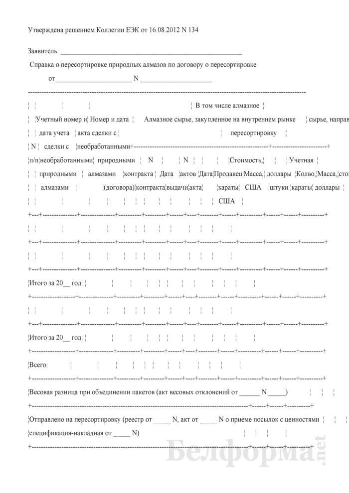 Справка о пересортировке природных алмазов по договору о пересортировке. Страница 1