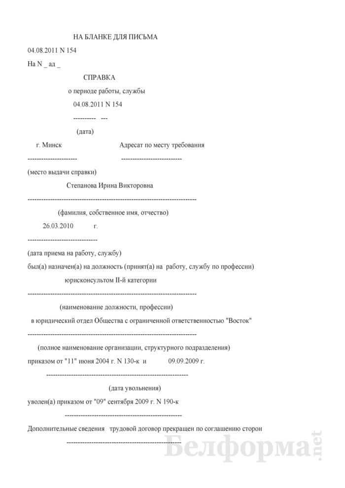 Справка о периоде работы, службы (Образец заполнения). Страница 1