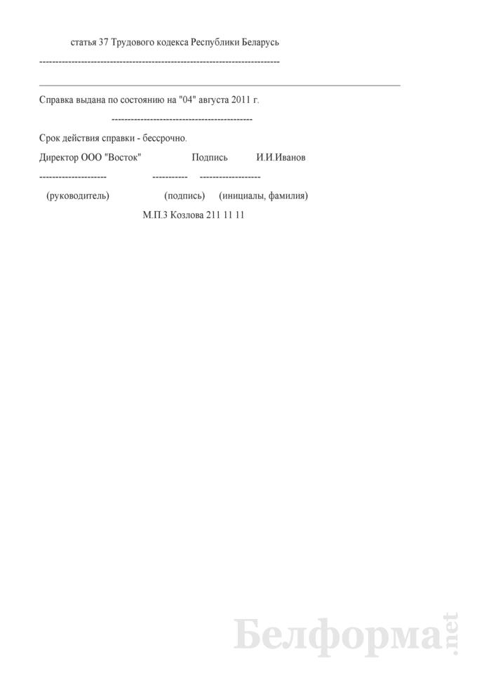 Справка о периоде работы, службы (Образец заполнения). Страница 2