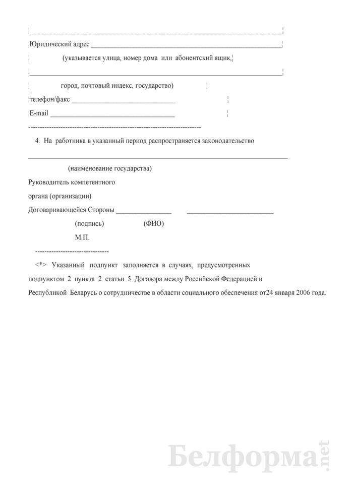 Справка о применении законодательства. Страница 3