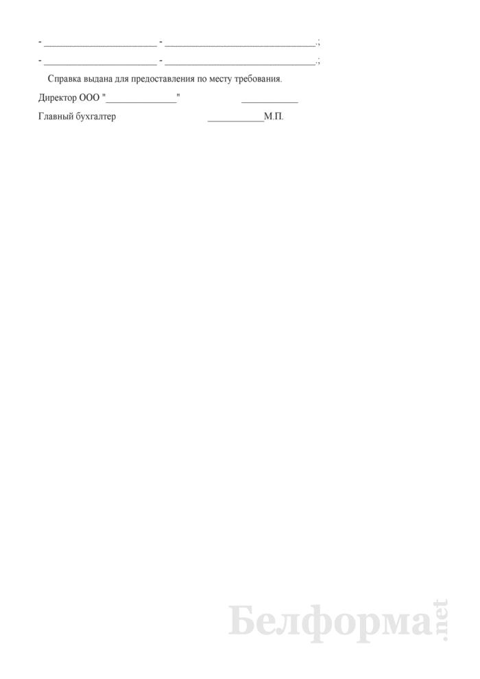 Справка о составе участников ООО. Страница 2