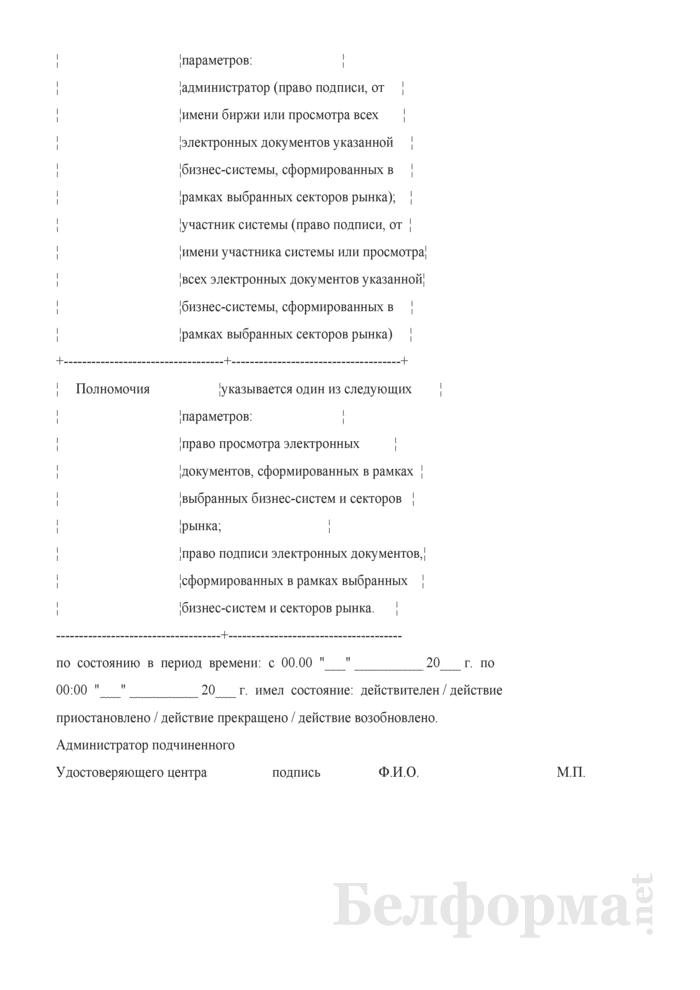 Справка о состоянии сертификата открытого ключа проверки подписи. Страница 2