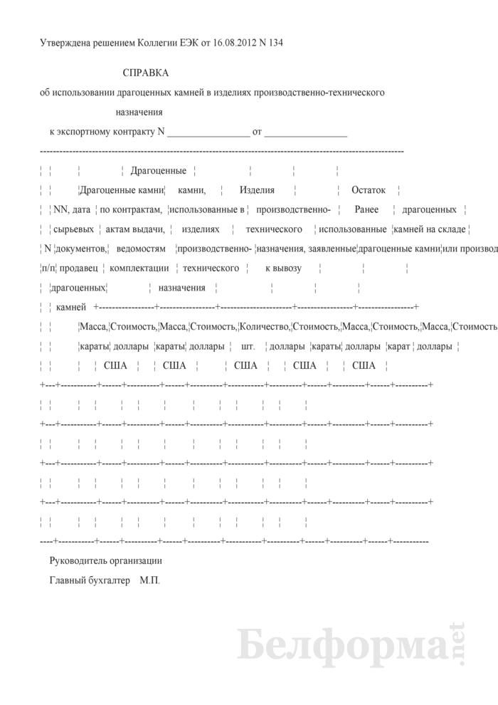 Справка об использовании драгоценных камней в изделиях производственно-технического назначения к экспортному контракту. Страница 1
