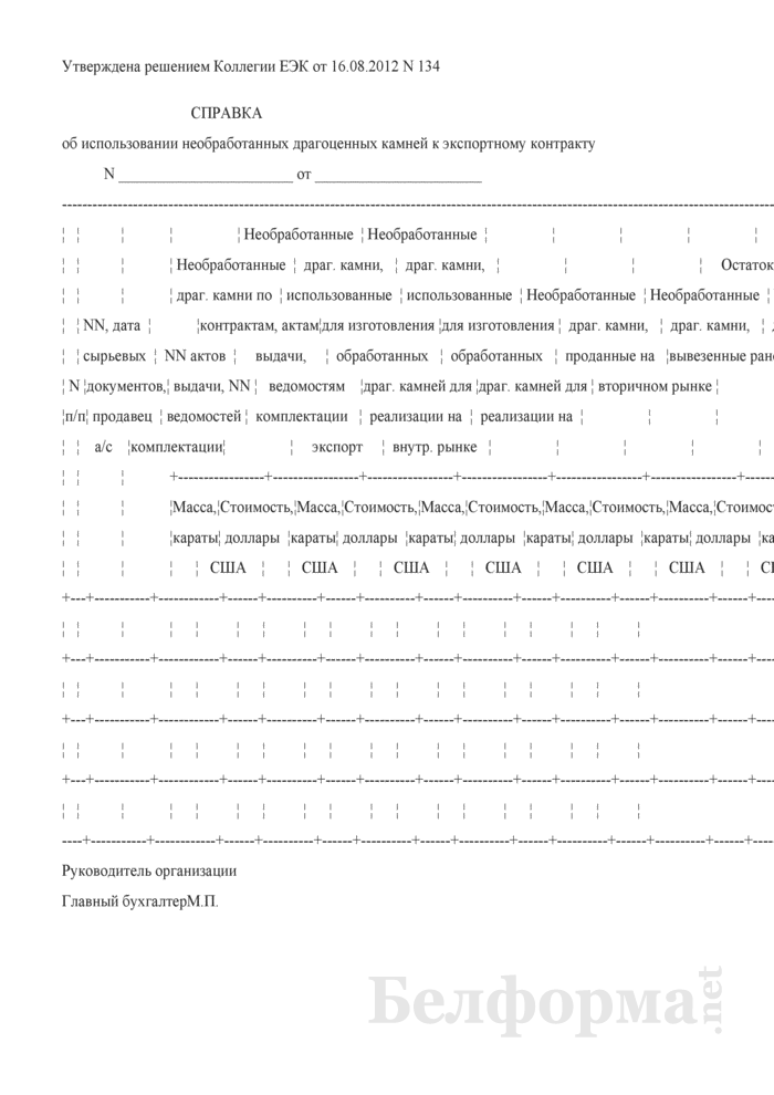 Справка об использовании необработанных драгоценных камней к экспортному контракту. Страница 1