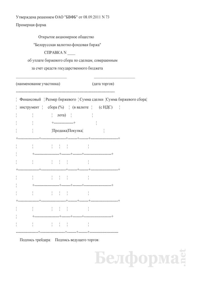 Справка об уплате биржевого сбора по сделкам, совершенным за счет средств государственного бюджета. Страница 1