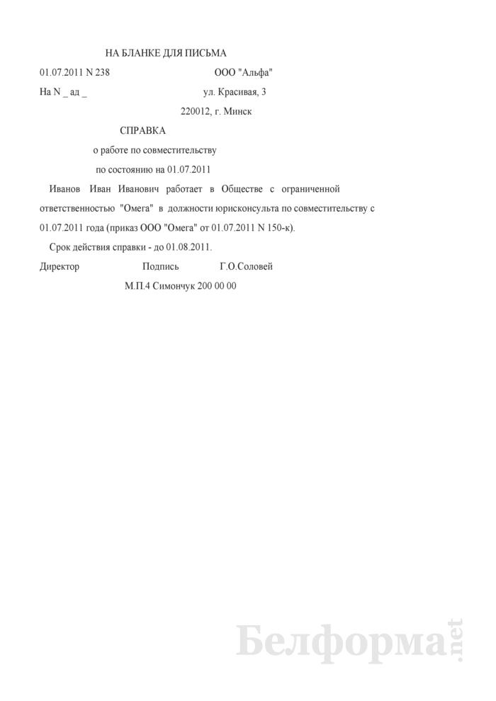 Справка, подтверждающая работу по совместительству (Образец заполнения). Страница 1
