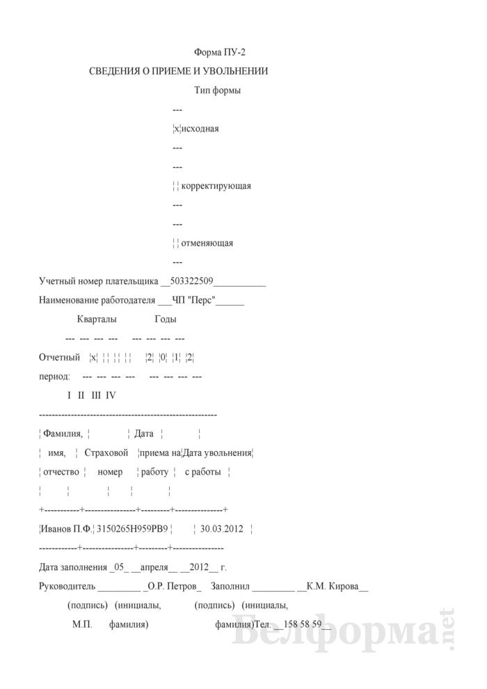 Сведения о приеме и увольнении работников для представления в орган фонда социальной защиты населения. Форма № ПУ-2. (Образец заполнения). Страница 1