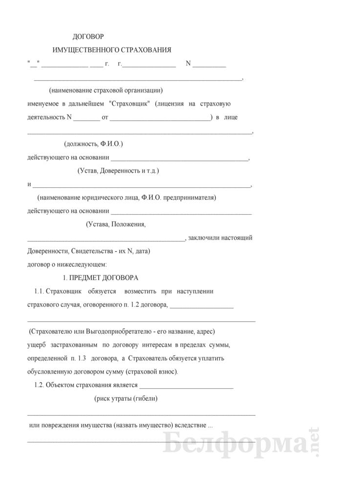 Договор имущественного страхования. Страница 1