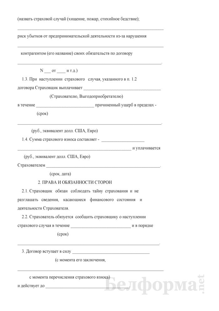 Договор имущественного страхования. Страница 2