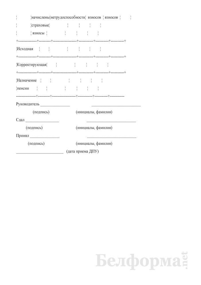 Описание пачки документов персонифицированного учета. Страница 2