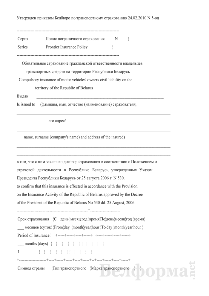 Страховой полис, удостоверяющий заключение договора пограничного страхования. Страница 1