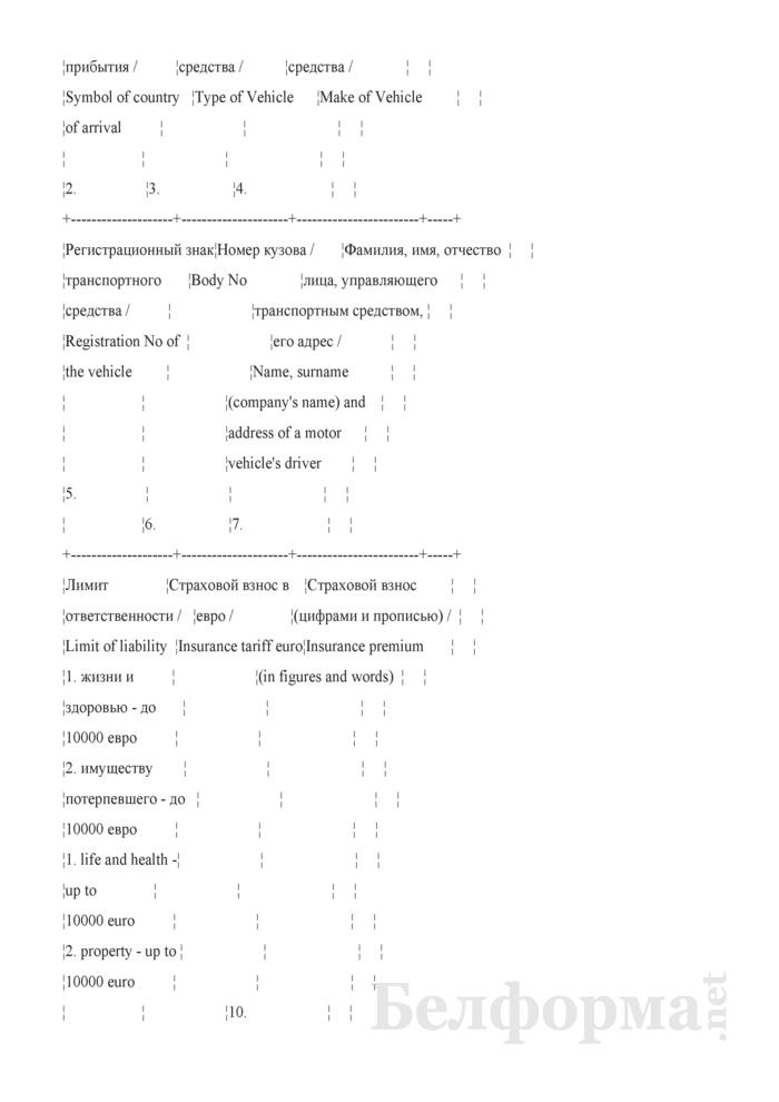 Страховой полис, удостоверяющий заключение договора пограничного страхования. Страница 2
