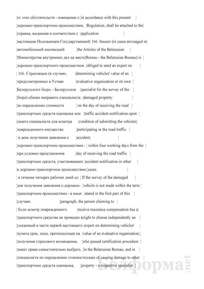 Страховой полис, удостоверяющий заключение договора пограничного страхования. Страница 11