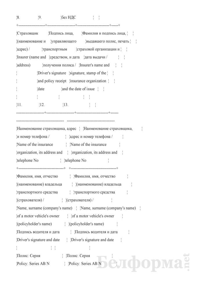 Страховой полис, удостоверяющий заключение договора пограничного страхования. Страница 3