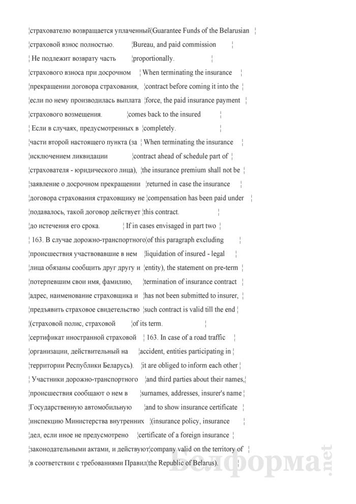 Страховой полис, удостоверяющий заключение договора пограничного страхования. Страница 6