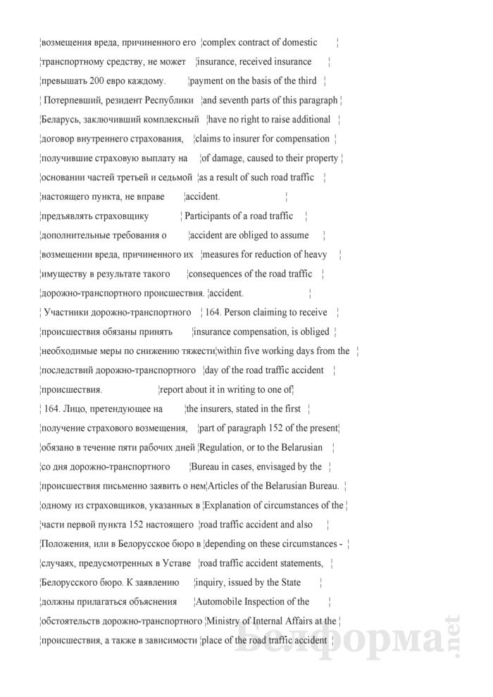 Страховой полис, удостоверяющий заключение договора пограничного страхования. Страница 10