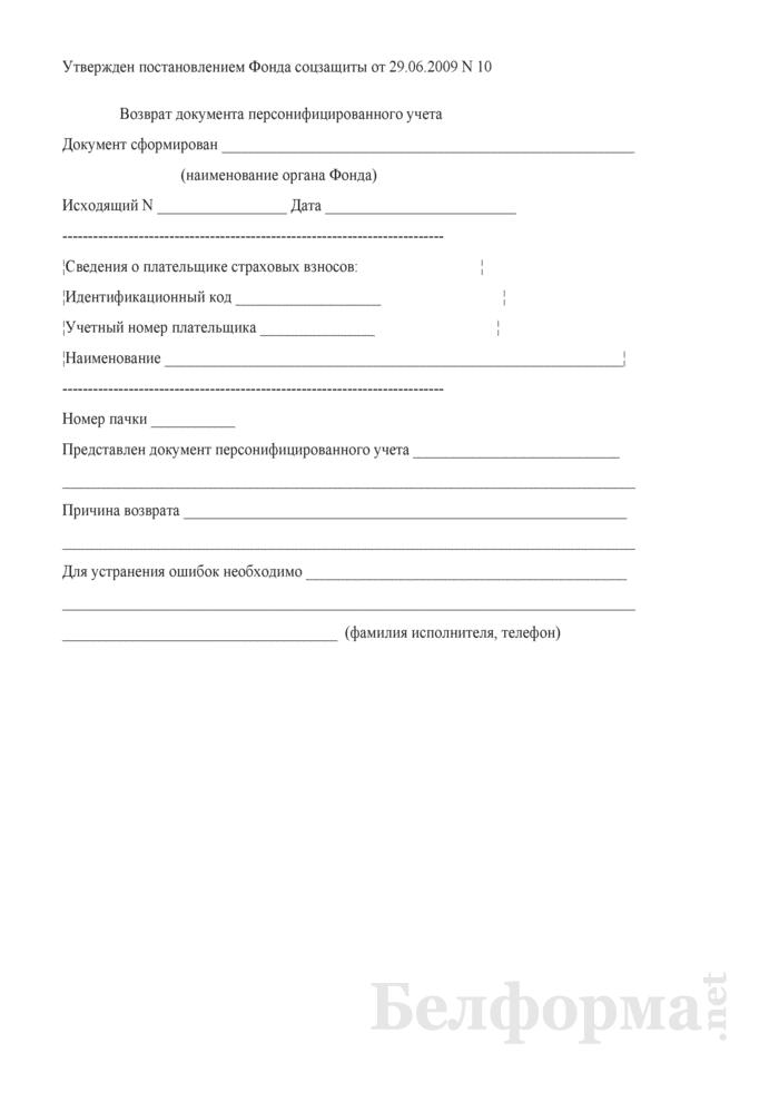 Возврат документа персонифицированного учета. Страница 1