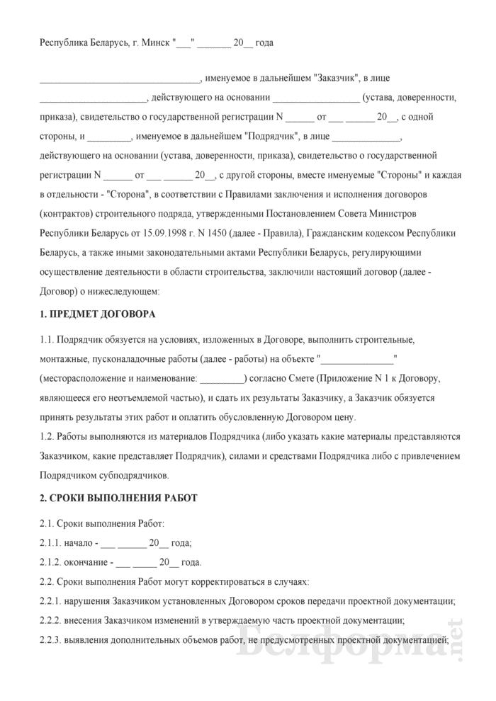 Договор строительного подряда. Страница 1