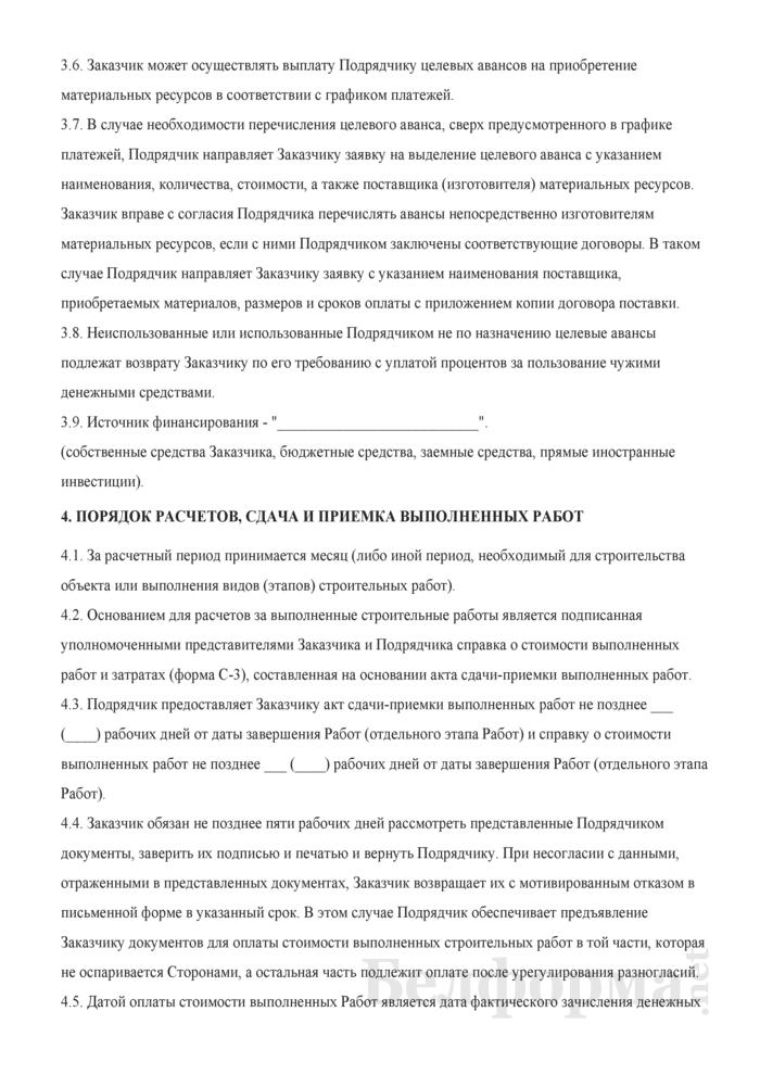 Договор строительного подряда. Страница 3