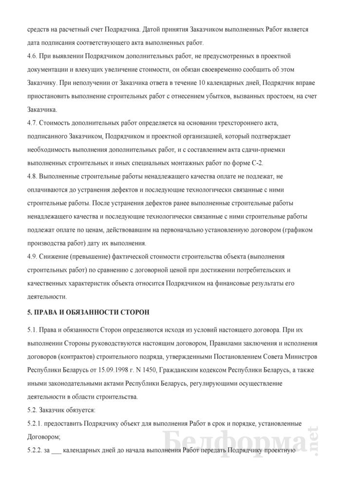 Договор строительного подряда. Страница 4