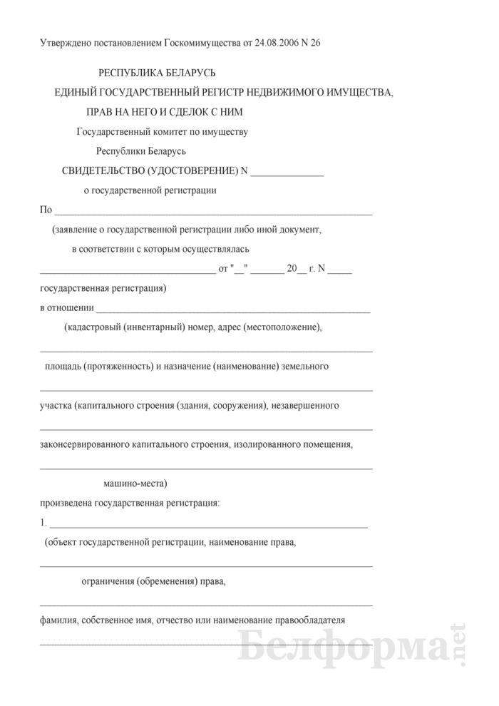 Форма свидетельства (удостоверения) о государственной регистрации в отношении объекта недвижимого имущества, расположенного на территории более одного регистрационного округа. Страница 1