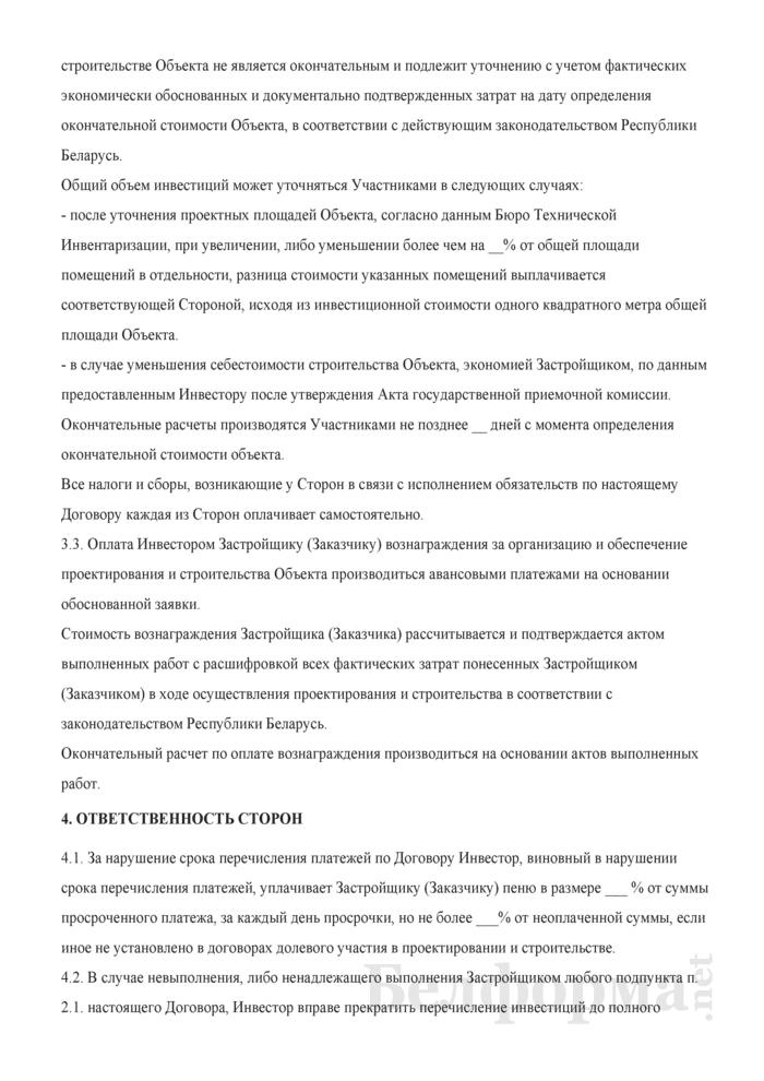 Договор об инвестиционной деятельности. Страница 7