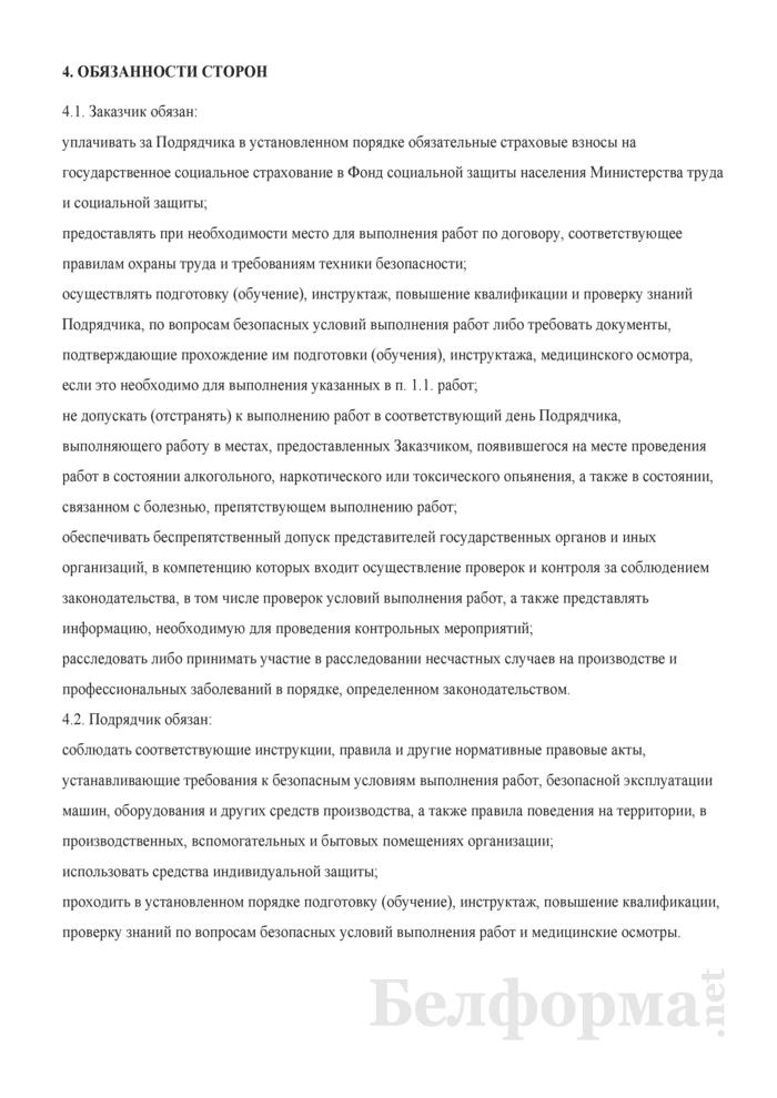Договор подряда. Страница 2