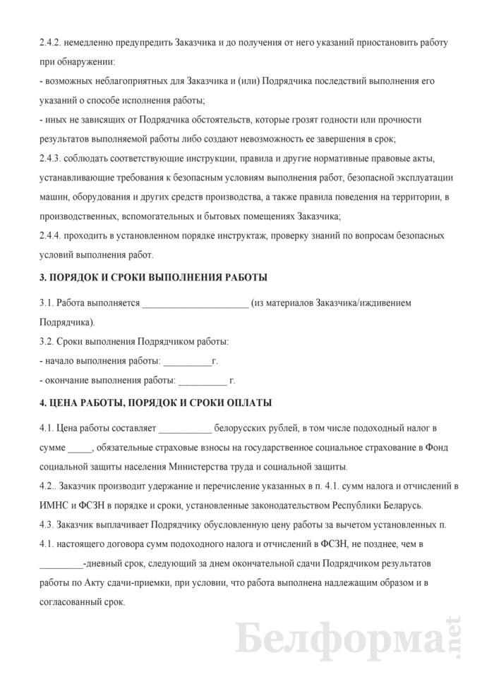 Договор подряда (между юридическим и физическим лицами). Страница 3