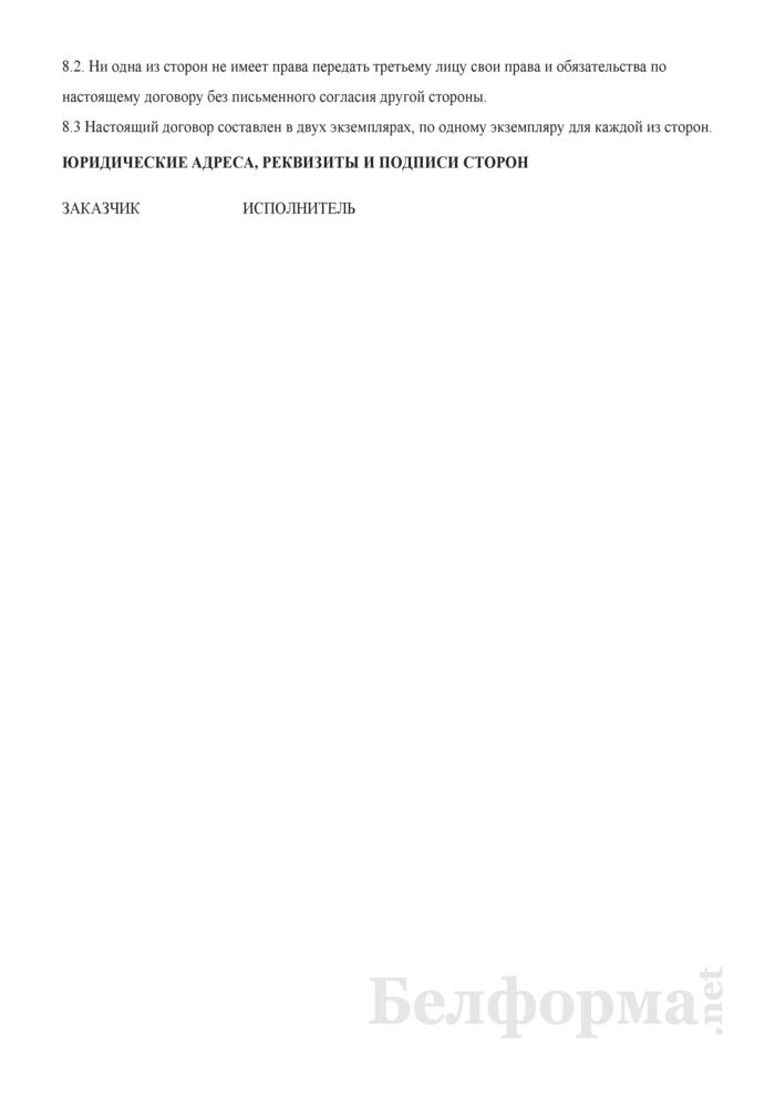 Договор подряда (между юридическим и физическим лицами). Страница 5