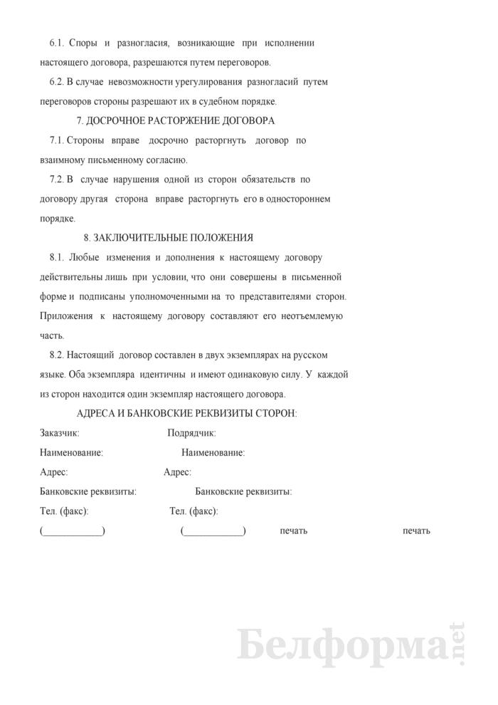 Договор подряда на разработку архитектурного проекта и выполнение работ по благоустройству территории. Страница 5