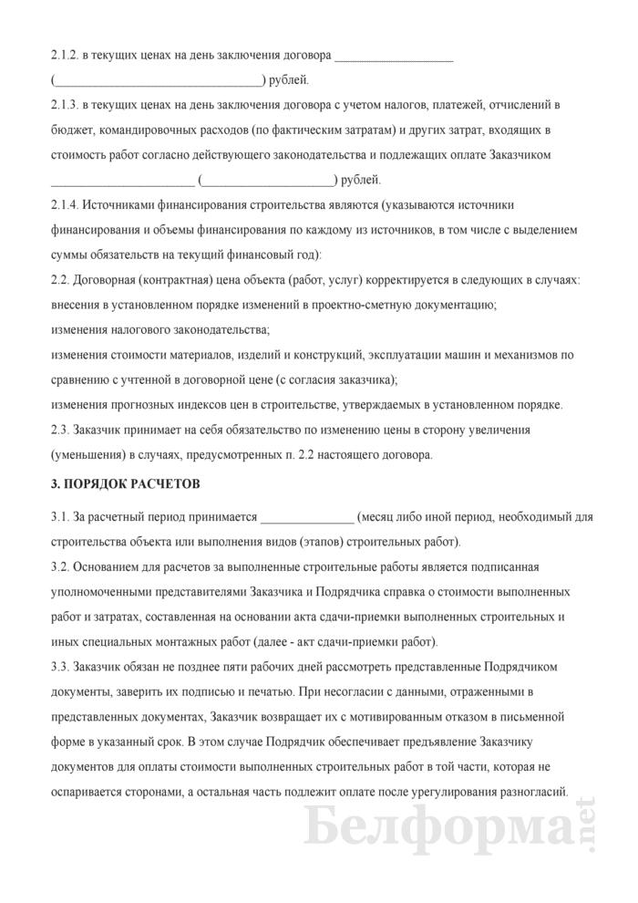 Договор строительного подряда (в ред. от 21.10.2011). Страница 2