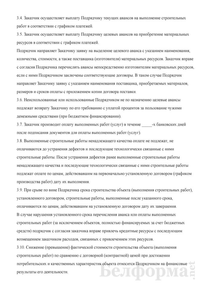 Договор строительного подряда (в ред. от 21.10.2011). Страница 3